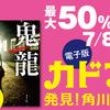 【カドフェス2016】角川50%OFFセール第4週!今週は『青春・エンタメ』作品!
