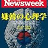 Newsweek (ニューズウィーク日本版) 2019年10月15日号 嫌韓の心理学/対立と分断を超えるラグビー日本