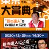 【園田・水沢競馬予想】冬休み2日目!