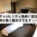 ホテルJALシティ長崎に宿泊。体調が悪く観光はできず・・・