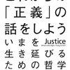 「これからの『正義』の話をしよう」(マイケル・サンデル、早川書房)