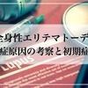 【膠原病患者のブログ】発症原因の考察とSLEの主な初期症状【全身性エリテマトーデス】