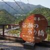 日本最長の吊り橋「谷瀬の吊り橋」でスリル満点な空中散歩をしてきた