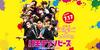 【日本映画】「映画 八王子ゾンビーズ〔2020〕」を観ての感想・レビュー