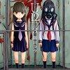 U12 / 闇川コウ(1)(2)(3)、ロリコン異常犯罪者と戦う12人の少女達