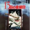 1980年 8月公開の映画その2 (本気で本の個人的、思い出)