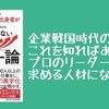 【書評】 企業戦国時代の教科書、これを知ればあなたもプロのリーダーが求める人材になれる!『日本人が知らないプロリーダー論』