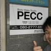 【感謝!ありがとうございます!お陰様でボディメイクスタジオPECC、1周年記念】大野城PECC