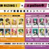 『風神RIZING!×εpsilonΦ SOL』配信ライブ開催を記念キャンペーン!