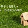 〜独学で宅建士〜 第4回 宅建業法の概要