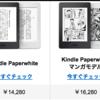 Kindle Paperwhiteマンガモデルと通常版の違いは?比較してみた。通常版を使ってきた僕が思うこと