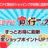 【ECナビ】ポイント2重取り!