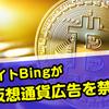 【仮想通貨】マイクロソフトの検索サイトBingが仮想通貨広告を禁止に!