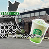 スタバ◆47地元フラペ!茨城はメロンのデザート『茨城メロンいがっぺクリーミーフラペチーノ』#8 IBARAKI / Starbucks Coffee @茨城
