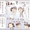 【漫画】仕事と子育てが大変でトラウマになりそうなママ看護師に知って欲しい「ママ看護師が働きやすい職場」