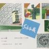 sakiko展 小田原その2