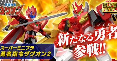 【剛力合体!】スーパーミニプラ 勇者司令ダグオン2 詳細公開【トライダグオン!】