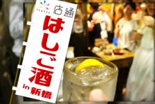 【お店レポ】新橋はしご酒!!飲食店の店舗開発営業マンが見つけたおいしいお店7選!《新橋》
