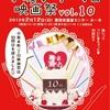 「小坂本町一丁目映画祭vol.10」のデザインをしました。