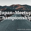 JMC(JAPAN Meetup Championship) エントリーリスト
