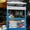 アイスクリーム行商の民俗誌ー長崎市の「ちりんちりんアイス」をめぐってー