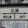 シリーズ土佐の駅(84)北浦駅(とさでん交通後免線)