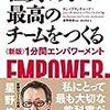 「社員の力で最高のチームをつくる 1分間エンパワーメント」読みました。(著者:ケン・ブランチャード 2020年86冊目)
