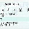 日向市→延岡 普通列車用グリーン券