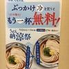 丸亀製麺 ぶっかけうどん1つ無料の神イベント開催~注意点と裏情報を店員が語る~