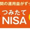 積立nisa おすすめ商品 初心者でも分かりやすい商品の選び方のポイントは?