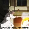 【男リョナ】炎炎ノ消防隊 森羅日下部 弐ノ章 第4話【裸足】