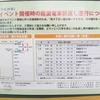 札幌市電のイベント開催時の運行について