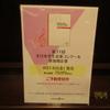 ピアノ&音楽教室ブログ Vol.24 「毎コン参加要項予約スタート」