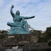 なつかしの地、長崎紀行~ 爆心地の祈り「長崎平和公園」