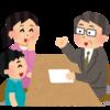 【公立小学校】保護者面談でのお話・・・(中学受験をする子)