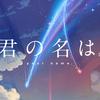 新海誠監督最高傑作「君の名は。」を見てきました-感想と少しネタバレを含みます-