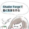 【Shader Forge】動的なU I背景シェーダーを作る