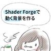 【Shader Forge】動くU I背景シェーダーを作る