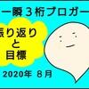 「一瞬だけ3桁ブロガー」の振り返りと今月の目標☆(2020年8月)
