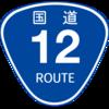 No.127 国道12号