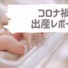 【体験談】コロナ禍、出産レポート
