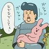 スキウサギとメカキューライス「甘えんぼ」