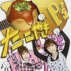 ■3/2 P's 1stシングル「たこやき|Happy Base Days」先行発売ライブ開催