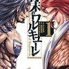 《漫画感想》「終末のワルキューレ」神 VS 人類!滅亡をかけたドリームマッチ!