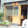 【オススメ5店】祐天寺・学芸大学・都立大学(東京)にある家庭料理が人気のお店