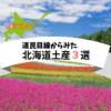 【厳選】道民目線で見た!オススメ、北海道のお土産3選
