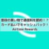 【イギリス 節約】普段の買い物で通信料を節約!?カード払いでキャッシュバック!Airtime Rewards(紹介特典あり)