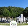 寄付金やお布施なし、管理費用0円のお墓で、永代供養を受ける方法