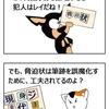 【クピレイ犬漫画】怪盗レイ