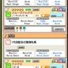 ダビマス 第31回公式BC~牝馬三冠~に向けての生産!!!
